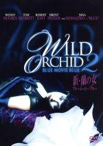 新・蘭の女 ブルームービー・ブルー(通常)(DVD)