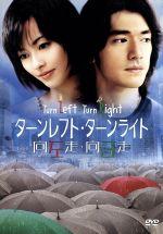 ターンレフト・ターンライト 特別版(通常)(DVD)