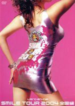 SMILE TOUR 2004 全国編(通常)(DVD)