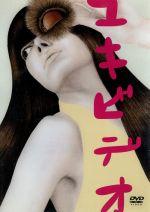 ユキビデオ(通常)(DVD)