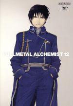 鋼の錬金術師 vol.12(通常)(DVD)