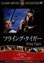 フライング・タイガー(DVD)