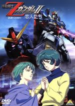 機動戦士ZガンダムⅡ -恋人たち-(通常)(DVD)
