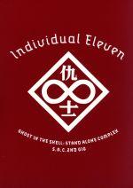 攻殻機動隊 S.A.C. 2nd GIG Individual Eleven(通常)(DVD)