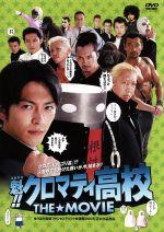 魁!!クロマティ高校 THE☆MOVIE(通常)(DVD)