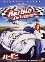 ハービー 機械じかけのキューピッド(通常)(DVD)
