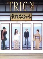 トリック 新作スペシャル(通常)(DVD)