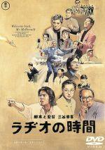 ラヂオの時間 スタンダード・エディション(通常)(DVD)