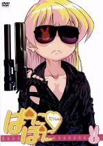 ぱにぽにだっしゅ! 1(期間限定版)((カードホルダー、イラストカード3枚付))(通常)(DVD)
