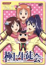 極上生徒会 Vol.7(通常)(DVD)