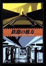 鉄路の彼方(通常)(DVD)