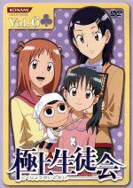 極上生徒会 Vol.6(通常)(DVD)