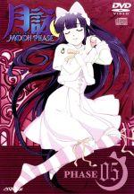 """月詠 """"tsukuyomi"""" MOON PHASE PHASE05(初回限定版)(CD、ポストカード2枚付)(通常)(DVD)"""