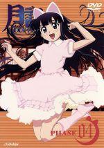 """月詠 """"tsukuyomi"""" MOON PHASE PHASE04(通常)(DVD)"""