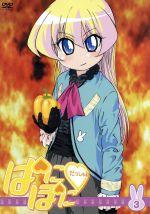 ぱにぽにだっしゅ! 3(通常)(DVD)