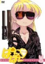 ぱにぽにだっしゅ! 1(通常)(DVD)
