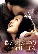 私の頭の中の消しゴム(通常)(DVD)