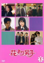 花より男子(1)(通常)(DVD)