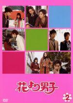 花より男子(2)(通常)(DVD)