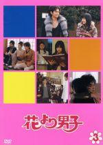 花より男子(3)(通常)(DVD)