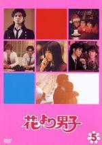 花より男子(5)(通常)(DVD)