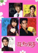 花より男子 DVD-BOX(BOX付)(通常)(DVD)