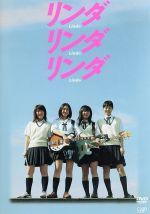 リンダ リンダ リンダ(通常)(DVD)