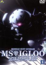 機動戦士ガンダム MSイグルー -黙示録0079- 1((ライナーノート付 ))(通常)(DVD)