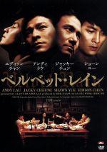 ベルベット・レイン(通常)(DVD)