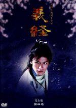 NHK大河ドラマ 義経 完全版 第四巻(通常)(DVD)