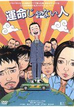 運命じゃない人(通常)(DVD)