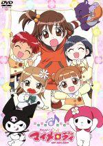 おねがいマイメロディ Melody8(通常)(DVD)