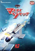 DVDマイティジャック Vol.5(通常)(DVD)