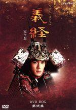 NHK大河ドラマ 義経 完全版 第弐集(通常)(DVD)