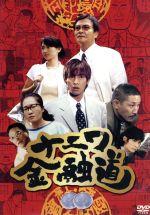 ナニワ金融道 2(通常)(DVD)