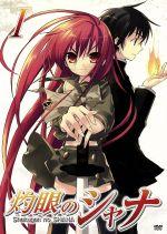 灼眼のシャナ 1(通常)(DVD)