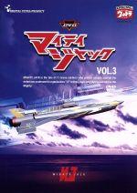 DVDマイティジャック Vol.3(通常)(DVD)