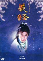 NHK大河ドラマ 義経 完全版 第三巻(通常)(DVD)
