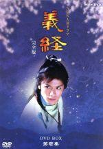NHK大河ドラマ 義経 完全版 第壱集(通常)(DVD)