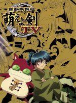 機動新撰組 萌えよ剣 TV プレミアムDVD-BOX(通常)(DVD)
