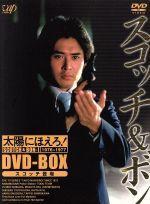太陽にほえろ! スコッチ&ボン編 DVD-BOX Ⅰ(三方背BOX、特典ディスク1枚、ブックレット付)(通常)(DVD)