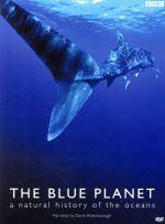 ブルー・プラネット DVD BOX(通常)(DVD)