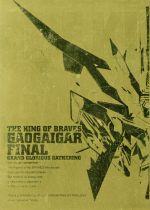 勇者王ガオガイガー FINAL -GRAND GLORIOUS GATHERING- DVD-BOX(通常)(DVD)