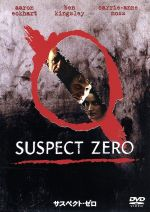 サスペクト・ゼロ(通常)(DVD)