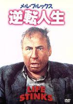 メル・ブルックス/逆転人生(通常)(DVD)
