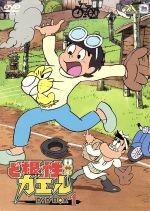 ど根性ガエル DVD-BOX1(三方背BOX、ブックレット付)(通常)(DVD)