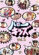 ハローキッズ Vol.1(通常)(DVD)