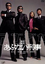 まだまだあぶない刑事 通常版(通常)(DVD)