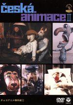 チェコアニメ傑作選Ⅱ(通常)(DVD)