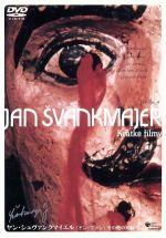 ヤン・シュヴァンクマイエル 『ドン・ファン』 その他の短篇(通常)(DVD)